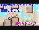 【星のカービィ3】暴れん坊グーイを手なずける ♯5