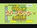 【Switch】もじぴったんアンコール体験版Part3【Live】1-3