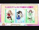 スクフェス感謝祭2018in大阪 開会式 1/2(2018.05.20)