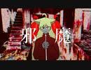 【UTAU音源配布】邪魔【緋木コモリ】