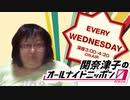 関奈津子のオールナイトニッポン0