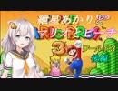 【VOICEROID実況】マリオ3をクリアします_world3後編【スーパーマリオブラザーズ3】