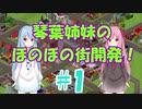 【simutrans】琴葉姉妹のほのぼの街開発!#1