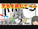 【switch】空気を読むのが上手い?セイカさん実況Part.2