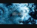 shun - 「雨。」(Official Music Video)