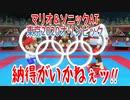 【実況】マリオ&ソニックAT東京2020オリンピック~納得がいかねぇッ!!~