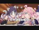 アニメ『プリンセスコネクト!Re:Dive (プリコネR)』#7で流れたCM