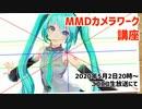 MMDカメラワーク講座