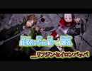 【ニコカラ】リフジンセイロンパ[うらたぬき×まふまふ]_ON Vocal 再修正版