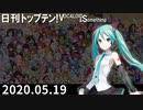 日刊トップテン!VOCALOID&something【日刊ぼかさん2020.05.19】