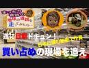 【速報】ついに買い占めの現場を目撃ドキュン!「日本に潜む秘密工作員の目的は?」