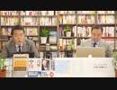 奥山真司の「アメ通LIVE!」 (20200519)