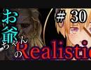 【Mount&Blade2】お爺ちゃんのリアルスティック#30【アーリー版】【夜のお兄ちゃん実況】