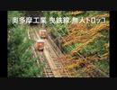 東京都内の山奥で石灰石を運ぶ無人トロッコたち