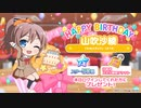 【ガルパ】HAPPY BIRTHDAY! 沙綾 2020 & 沙綾誕生日記念ガチャ