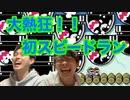 ※音量注意【マリオメーカー2】神回!!下手くそたちの初めてのスピードラン!