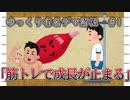 【ゆっくりデマ解説】いまだに日本人の大半が信じているデマ「筋トレで身長が伸びなくなる」とは【低身長必見】
