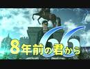 【実況】8年前の君から 第六十六陣【進撃の巨人2 FB】