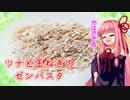【VOICEROIDキッチン】茜ちゃんは夜食が食べたい【ゼンパスタ】