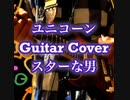 I tried playing【スターな男】unicorn guitar cover