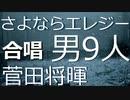 【男9人合唱】菅田将暉「さよならエレジー」-Cover- カバー 歌ってみた