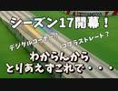 【超速GP】徳井青空のオタクがシーズン17初回セッティングの共有【ミニ四駆 超速グランプリ】