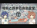 【Automachef】佐藤と鈴木の自動食堂 Part7 (終)【CeVIO実況プレイ】