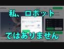 【UTAUオリジナル曲】私、ロボットではありません / 重音テト・和音マコ