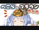【DQ5】兎田ぺこらとブラウンまとめ