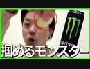 つかめる水をモンスターで作れるのか?0型不器用男が実験【エナジードリンク】【Monster】【Monster Energy】
