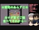 【刀剣乱舞】神さまおやすみ! その11【偽実況】