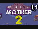 はじめましてMOTHER2【#14】