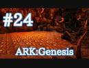 【ARK Genesis】火山エリアの洞窟への道程&中を探索!【Part24】【実況】
