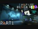 【ビビりのHalf-Lifeリメイク】▼BLACK MESA▼を怖がり実況【part1】