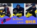 【レギュラー:保村真】5月13日放送回 鳥海浩輔、安元洋貴 禁断生ラジオ