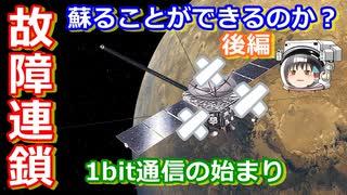 【ゆっくり解説】絶望的故障発生!蘇ることができるか? 日本の宇宙開発の歴史 その26 後編