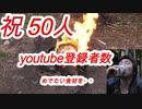 【野外飯】youtube登録者数50人記念!めでたい食材をまさかの調理法で!