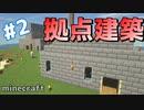 拠点建築して無人島生活したい!【Minecraft】#2