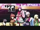 ☁ 新・太正桜に浪漫の嵐『新サクラ大戦』実況プレイ Part52 完