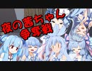 【VOICEROID劇場/単発】夜の茜ちゃん争奪戦