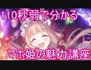 110秒弱で分かるマホ姫の魅力講座!!!