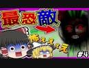 【ゆっくり】異世界生活最大のピンチ!?謎の最恐妖怪登場!【虚ろ町ののばら】#4