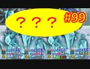 sakiquest3 #99:咲RPGを「咲-saki-」好きが全国編の話をしながらゆっくり実況(初見プレイ)