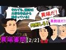 異端審問【2/2】