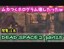 【グロ注意】Part15 再び!非戦闘員の悪夢の冒険【DEAD SPACE2】
