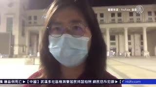 武漢でまた市民ジャーナリスト逮捕 ・これで4人目