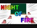 Night of Fireを聞くだけで回るようになってしまったParty Parrot達