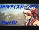 【ゆっくりMHW】MHWアイスボーンRTA_ハンマー_13:30:13_part10