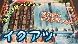 フクハナのボードゲーム紹介 No.449『イクアツ』