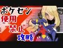 【ポケモンBW】ボイスロイド達が征くポケセン使用禁止攻略・EX最終回【VOICEROID実況】